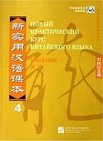 Новый практический курс китайского языка. Учебник. Том 4