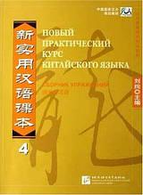 Новий практичний курс китайської мови. Збірник вправ. Тому 4