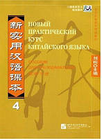 Новый практический курс китайского языка. Пособие для преподавателей. Том 4