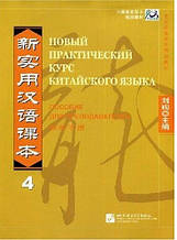 Новий практичний курс китайської мови. Посібник для викладачів. Тому 4