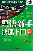 Самоучитель кантонского языка для начинающих на китайском языке