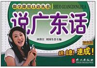 Китайско-кантонский разговорник