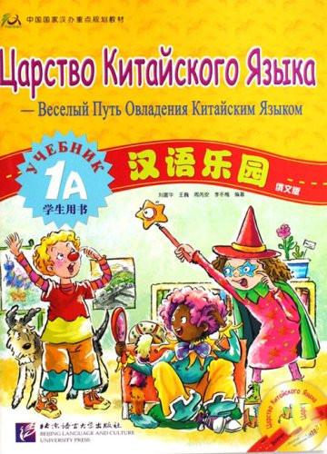 Царство китайского языка. Учебник 1А