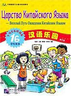 Царство китайского языка. Учебник 1Б