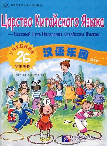 Царство китайского языка. Учебник 2Б