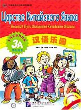 Царство китайської мови. Підручник 3А