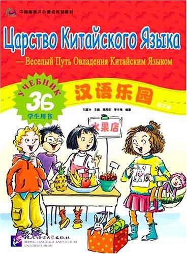 Царство китайської мови. Підручник 3Б