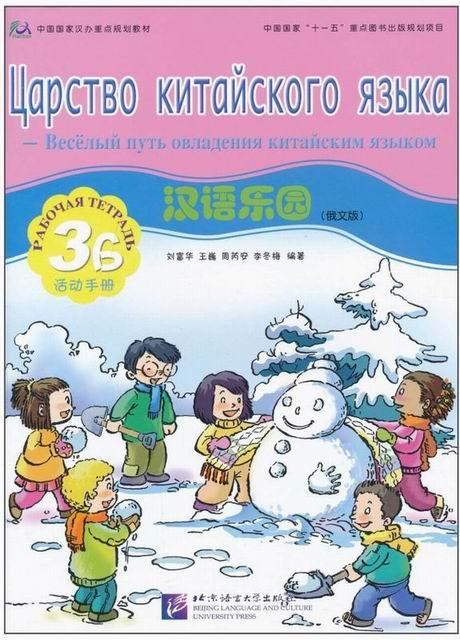 Царство китайского языка. Рабочая тетрадь 3Б