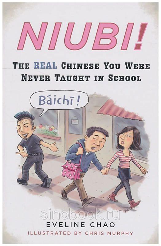 Справжній китайський, яким не навчать у школі