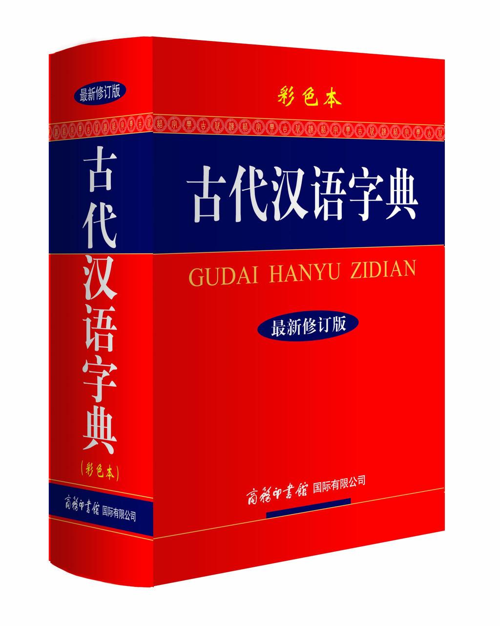 Словарь иероглифов древнекитайского языка (издание в цвете)