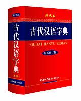 Словарь иероглифов древнекитайского языка (издание в цвете), фото 1