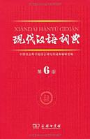 Толковый словарь китайского языка