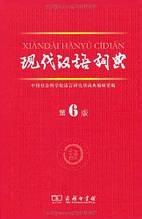 Тлумачний словник китайської мови