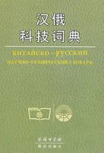Китайсько-російський науково-технічний словник