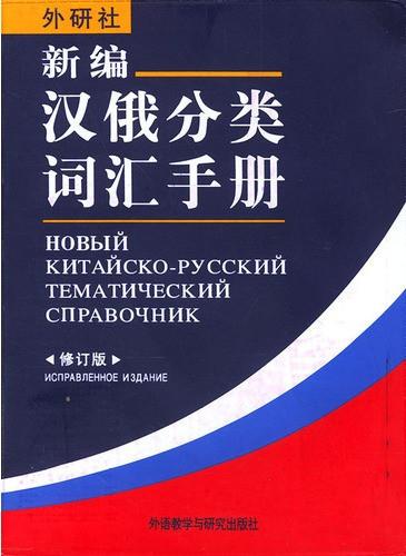 Новый китайско-русский тематический справочник