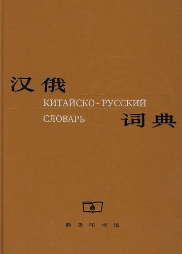 Китайско-русский словарь (шанхайский)