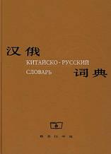 Китайсько-російський словник (шанхайський)