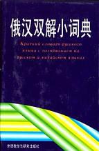 Короткий словник російської мови з тлумаченням російською та китайською мовами