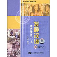 Развиваем китайский: Аудирование. Высший уровень. Аудиоматериалы для Учебника Часть 1