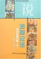 Развиваем китайский: Устная речь. Средний уровень. Учебник. Часть 1