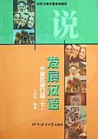 Развиваем китайский: Устная речь. Средний уровень. Учебник. Часть 2