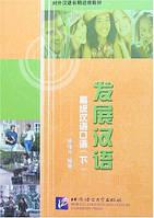 Развиваем китайский: Устная речь. Высший уровень. Учебник. Часть 2