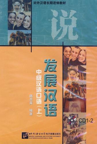 Розвиваємо китайський Усна мова. Середній рівень. Аудіоматеріали для Підручника Частина 1.