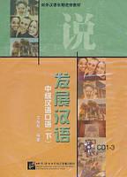 Развиваем китайский: Устная речь. Средний уровень. Аудиоматериалы для Учебника Часть 2.