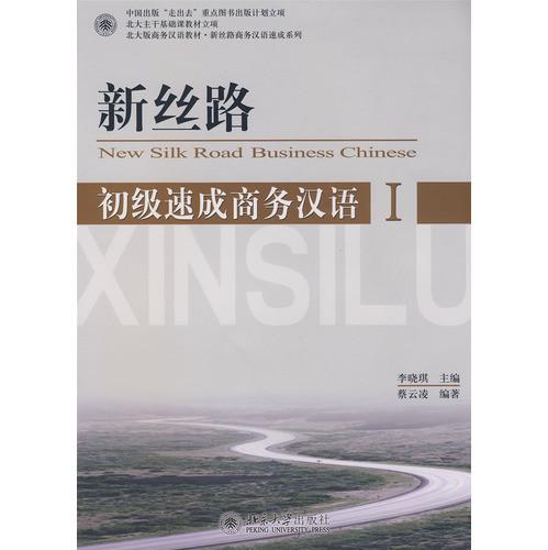 Новый шелковый путь: ускоренный курс бизнес-китайского. Начальный уровень. Часть 1