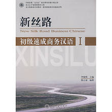 Новий шовковий шлях: прискорений курс бізнес-китайського. Початковий рівень. Частина 1