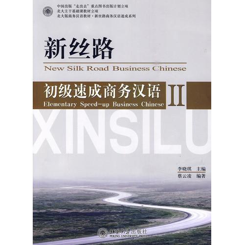 Новый шелковый путь: ускоренный курс бизнес-китайского. Начальный уровень. Часть 2