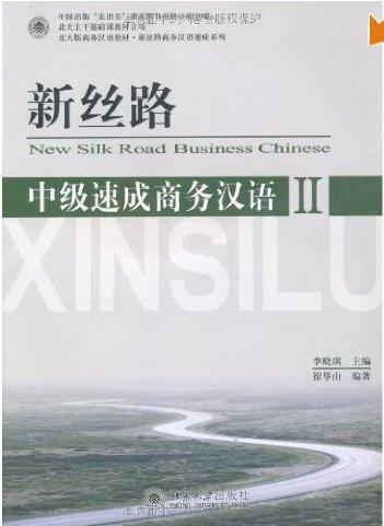 Новий шовковий шлях: прискорений курс бізнес-китайського. Середній рівень. Частина 2