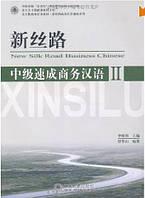 Новый шелковый путь: ускоренный курс бизнес-китайского. Средний уровень. Часть 2