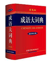 Великий словник китайських фразеологізмів