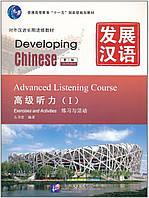 Развиваем китайский. Аудирование. Продвинутый уровень. Часть 1