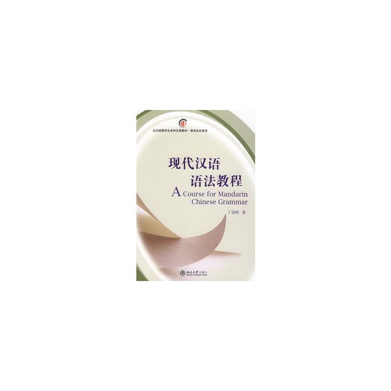 Курс китайської граматики
