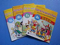 Царство китайского языка. Комплект для школ для первого класса (4 пособия)