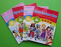 Царство китайского языка. Комплект для школ для третьего класса (4 пособия)