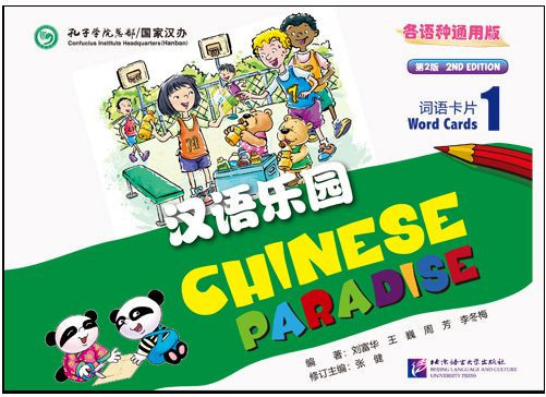 Царство китайского языка. Карточки с китайскими словами для первого класса