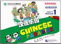 Царство китайского языка. Карточки с китайскими словами для первого класса, фото 1