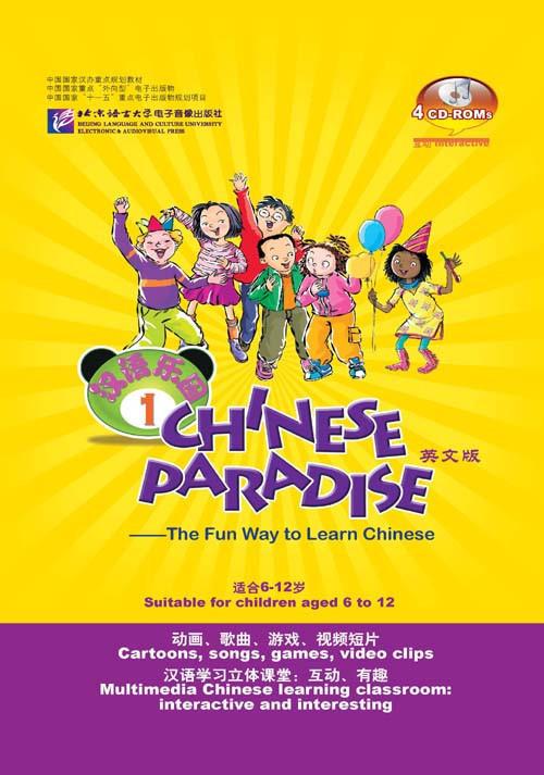 Царство китайского языка. Мультимедийные материалы для первого класса (1А и 1Б)
