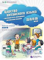 Царство китайского языка. Рабочая тетрадь для начинающих 1А+1Б