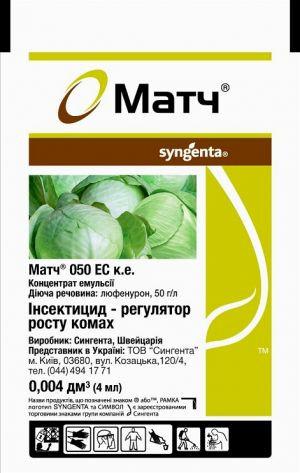 Инсектицид Матч, 4 мл — для защиты капусты, овощей, сада, винограда от насекомых-вредителей