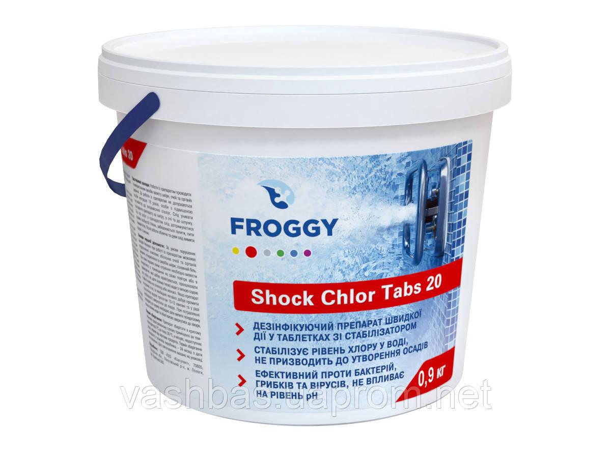 Shock Chlor Tabs 20, 0.9 кг средство быстрого действия для дезинфекции воды. Химия для бассейна FROGGY™