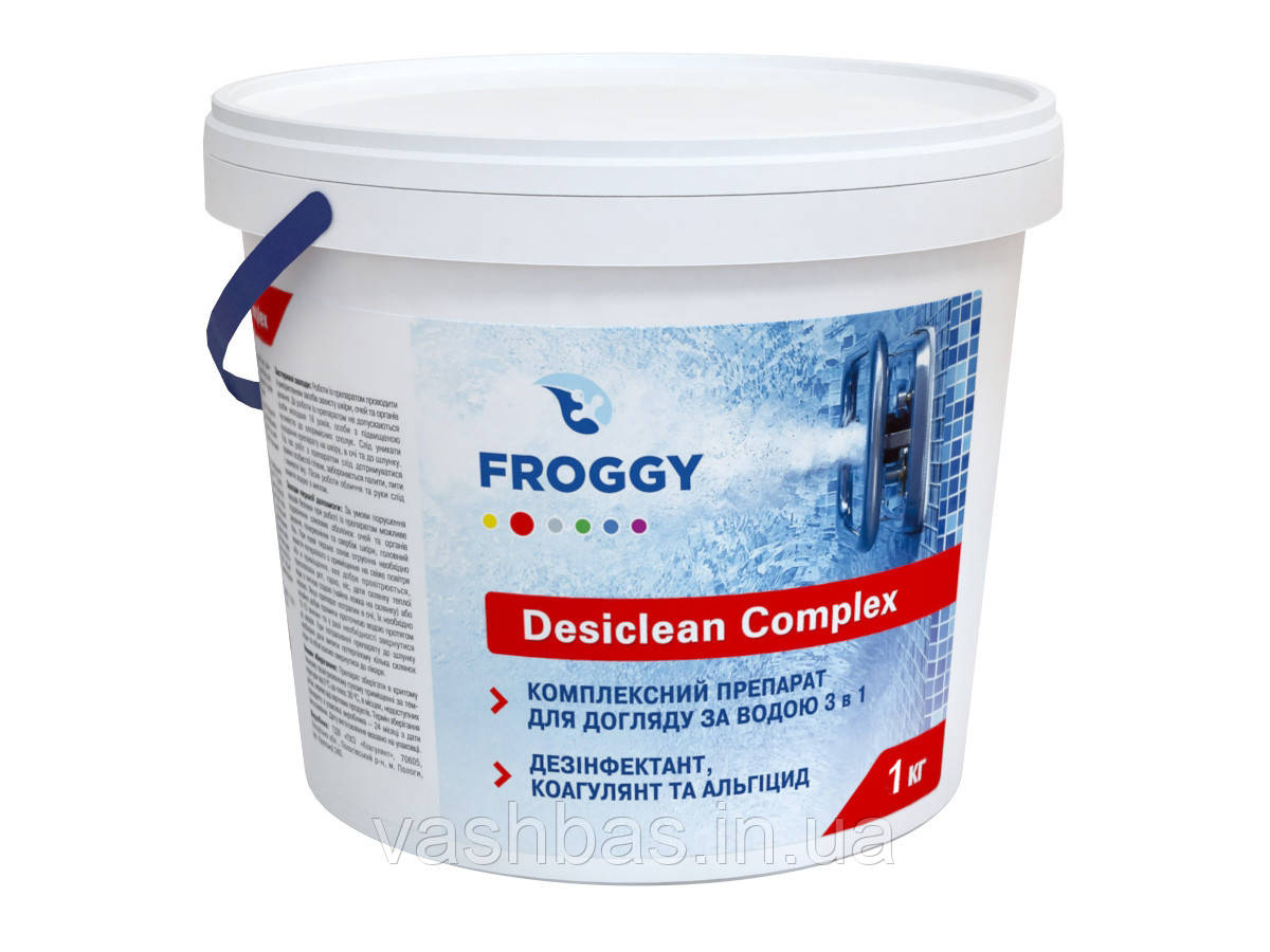 Desiclean Complex, 1 кг средство длительной комплексной дезинфекции воды 3 в 1. Химия для бассейна FROGGY™