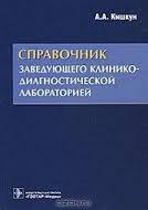 Кішкун А. А. Довідник завідувача клініко-діагностичної лабораторії