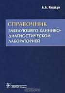 Кишкун А.А. Справочник заведующего клинико-диагностической лабораторией