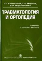 Котельников, Миронов, Мирошниченко Травматология и ортопедия. Учебник