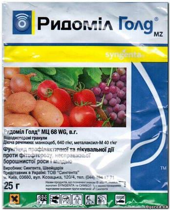 Ридомил Голд фунгицид (25 г) — для защиты овощей и винограда от заболеваний, фото 2