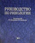 Пискунов Г. З. Руководство по ринологии